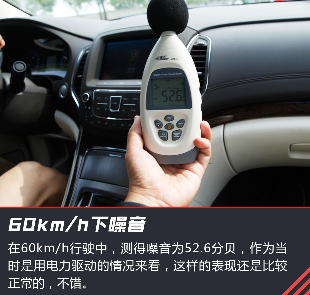 荣威e950试驾