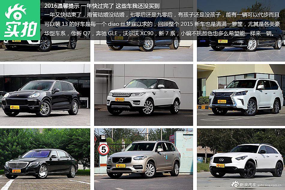 2016温馨提示  这些车你还没买到