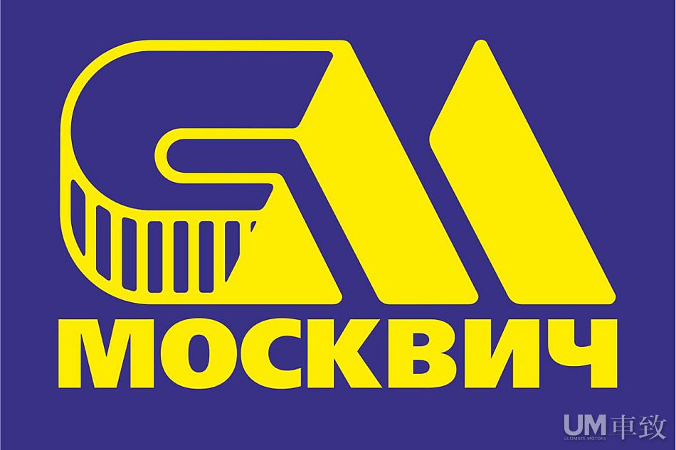 俄罗斯莫斯科人汽车厂