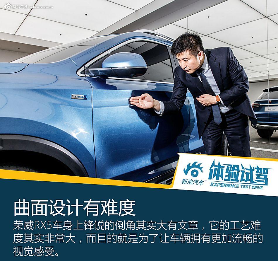 设计走上正轨 荣威RX5外观设计解析 新浪汽车 -上汽荣威RX5外观设高清图片