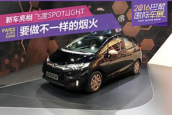 2016巴黎车展:本田飞度Spotlight亮相