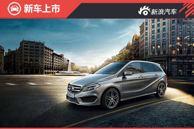 奔驰B 200臻藏版上市 限1000台