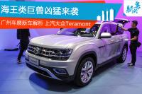 静态解析上海大众Teramont