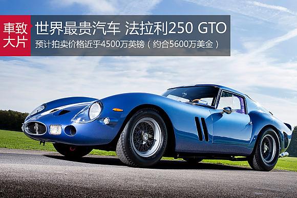 世界最贵汽车 1962年款法拉利250 GTO