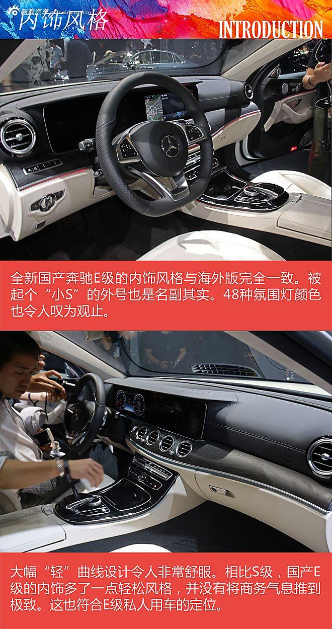 北京车展静态解析国产新一代奔驰E级