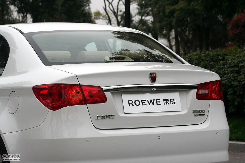 上海汽车荣威350外观实拍 350其他细节图片2