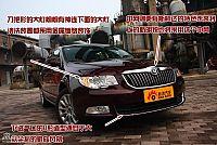 新浪汽车图解上海大众斯柯达昊锐