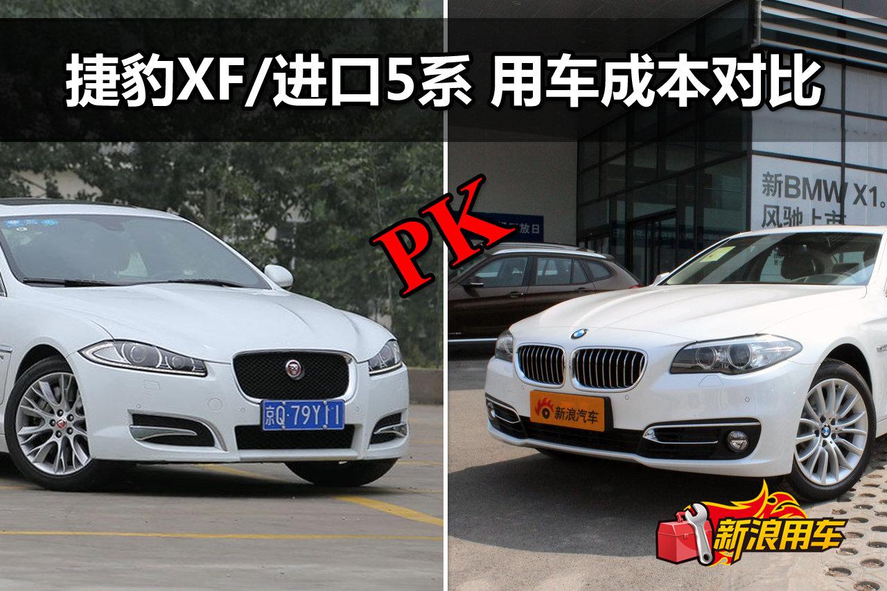 捷豹XF/宝马5系 用车成本解析第53期