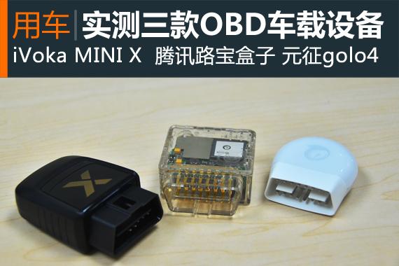 功能强大看点多 实测三款主流OBD车载设备