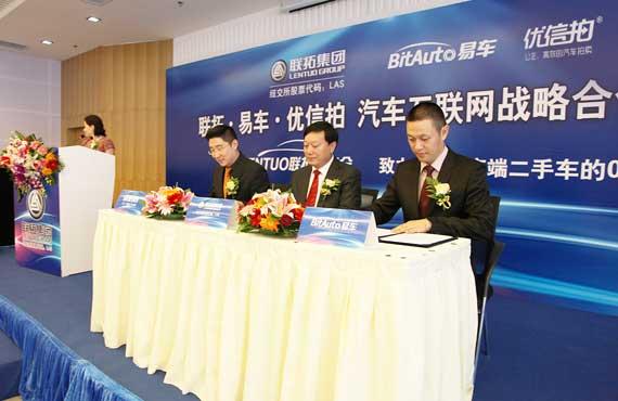 强强联手共同打造中国高端二手车O2O平台