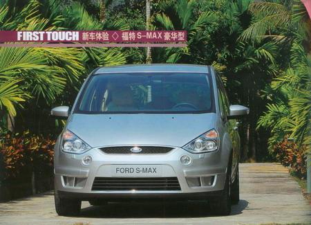 新情趣生活--试驾福特s-max豪华型高清图片