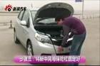 视频:汽车也能DIY--长城凌傲玩变脸
