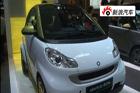 视频:SMART ELECTRIC DRIVE亮相2010北京车展