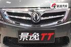 视频:东风景逸亮TT相2010北京车展