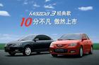 视频:长安马自达3经典款广告