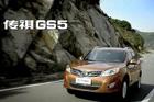 视频:广汽传祺GS5广告 引领都市风尚SUV