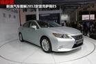 视频:雷克萨斯ES250-北京车展必看车型