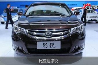 视频:上海车展必看新车之比亚迪思锐详解