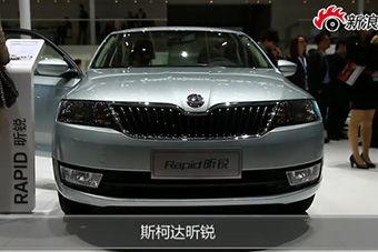 视频:上海车展必看新车之斯柯达昕锐详解