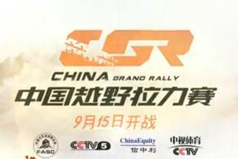 视频:2013中国越野拉力赛赛事宣传片