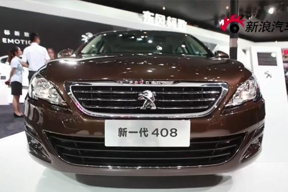 视频:2014成都车展热点新车之全新标致408