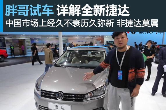 视频:2014广州车展胖哥详解全新捷达
