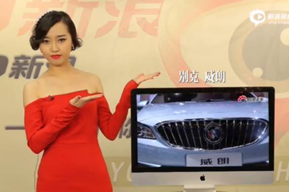 视频:2015上海车展触模精彩之别克威朗