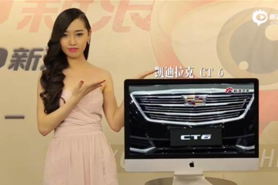 视频:2015上海车展触模精彩凯迪拉克 CT6