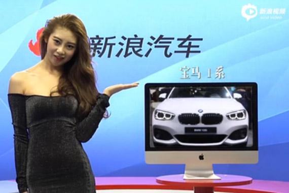 视频:2015上海车展触模精彩之宝马1系