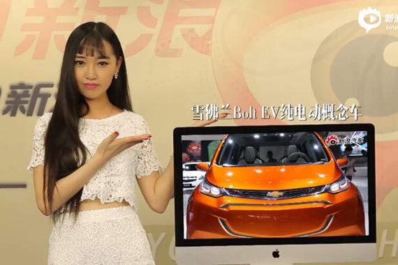 视频:2015上海车展触模精彩雪佛兰电动概念车