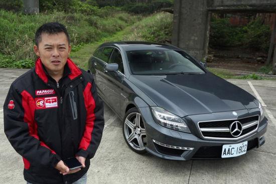 视频:GO车志试驾奔驰CLS63 AMG猎装车