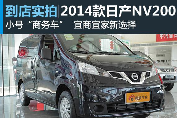 视频:全面进化 2014款郑州日产NV200高清详解