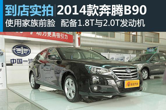 视频:更换全新发动机 2014款奔腾B90高清详解
