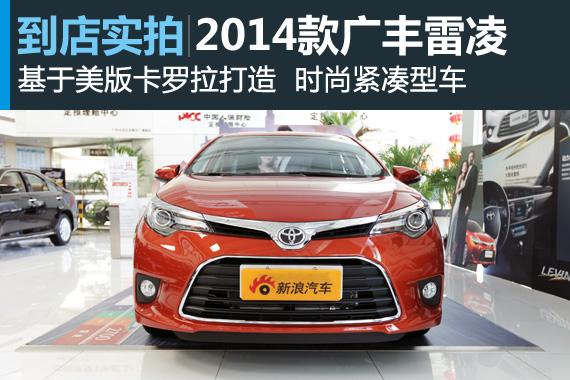 视频:时尚紧凑型车 2014款广丰雷凌高清详解