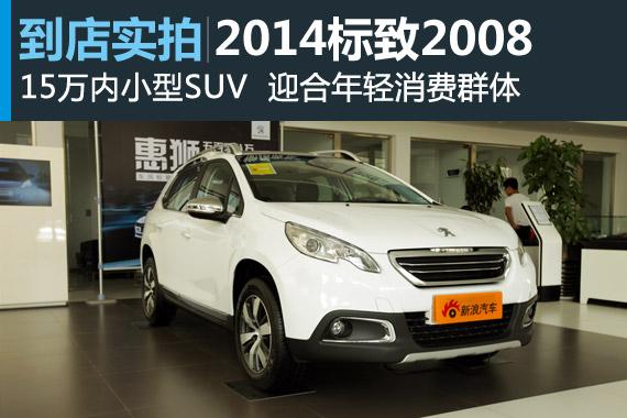 视频:起价不到10万SUV 2014款标致2008详解