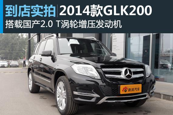 视频:搭载2.0T发动机 2014款奔驰GLK200详解