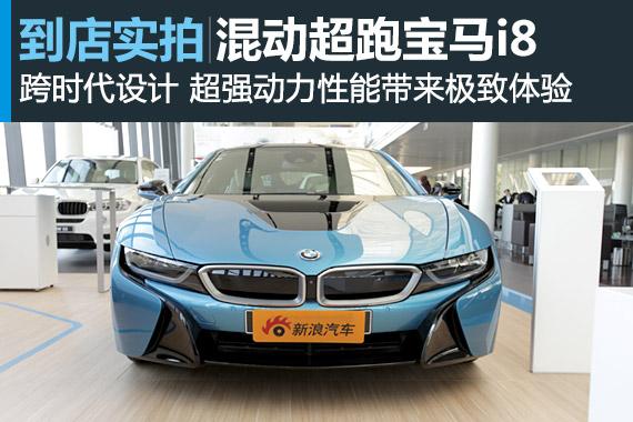 视频:创领未来 宝马i8高清到店详解