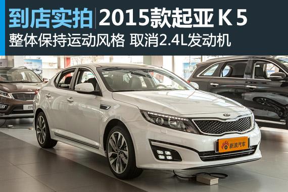 视频:取消2.4L车型 2015款起亚K5高清详解
