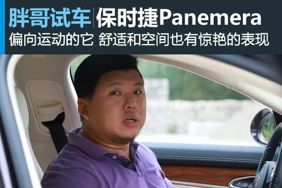 [胖哥试车]94期 颠覆印象 试驾Panamera