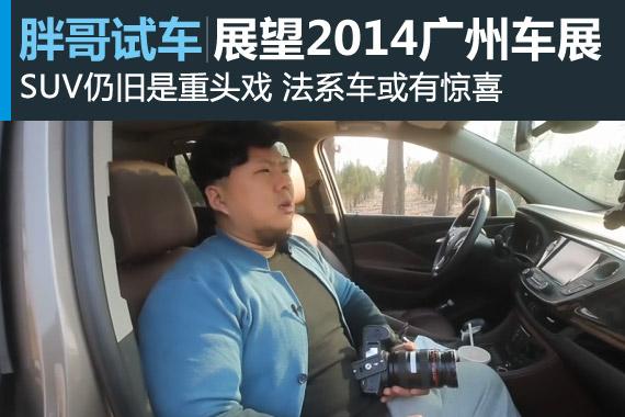视频:[胖哥试车]特别版 展望2014广州车展