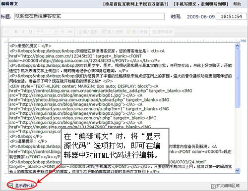 如何修改博文的html代码?