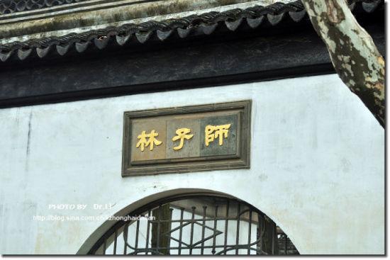 别致狮子林 不一样的江南林园