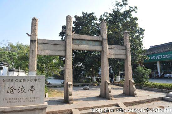 沧浪亭 苏州历史最悠久的园林