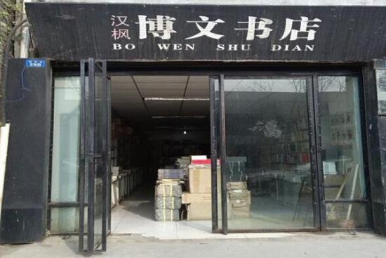 最具西安味道的书房 西安汉枫博文书店