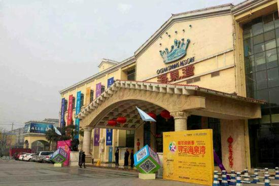 港中旅大寻宝活动在咸阳海泉湾隆重举行