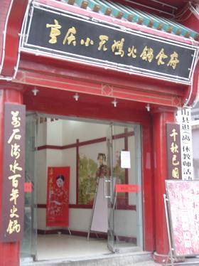 重庆巫山县丰味美食介绍之小天鹅火锅(图)