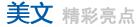 黑龙江旅游美文