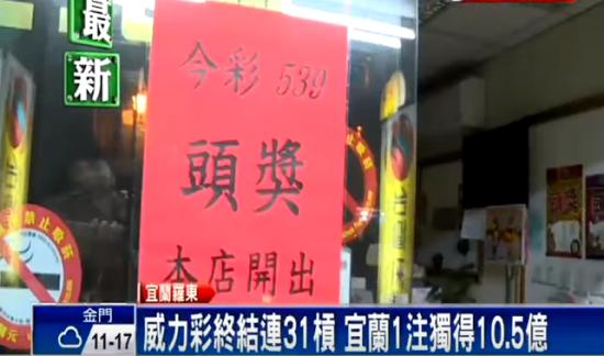 旺店爆出10.5亿彩票巨奖