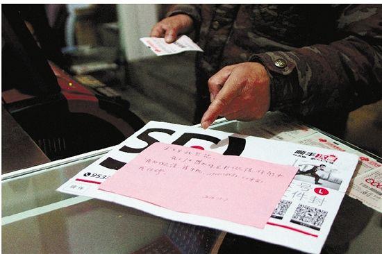 """广州""""粉丝""""寄来粉红色自荐信求加金先生好友"""