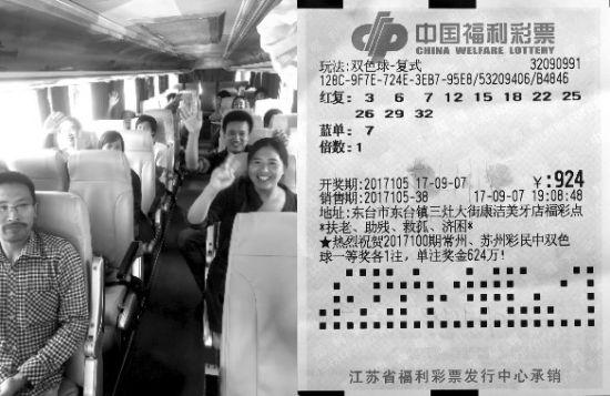 全露脸!46人合买中福彩500万包车兑奖摆pose